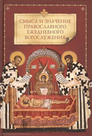 Черепанова А. (ред.) Смысл и значение православного ежедневного богослужения
