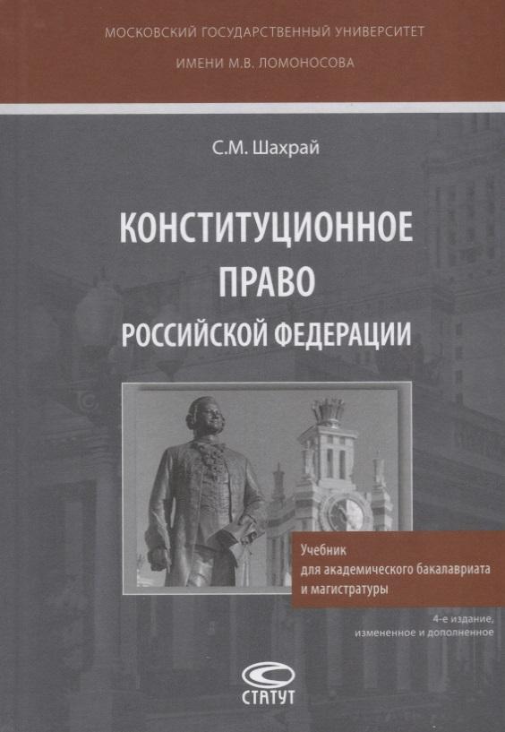 Конституционное право Российской Федерации. Учебник для академического бакалавриата и магистратуры