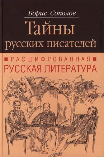 Тайны русских писателей Расшифрованная русская литература