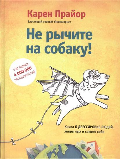 все цены на Прайор К. Не рычите на собаку! Книга о дрессировке людей, животных и самого себя