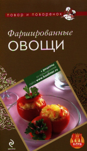 Братушева А. (ред.) Фаршированные овощи руфанова е сост фаршированные овощи