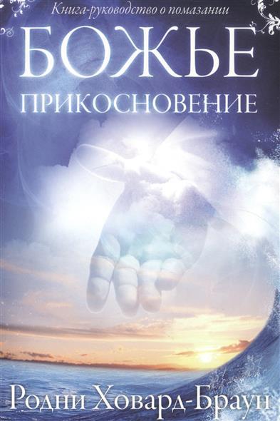 Ховард-Браун Р. Божье прикосновение ховард л слезы изменника