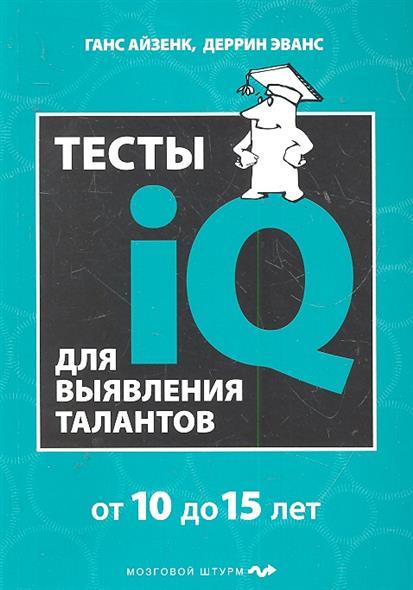 Тесты IQ для выявления талантов...