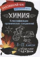 Химия. 8-11 классы. Классификация органических соединений. Таблица-плакат