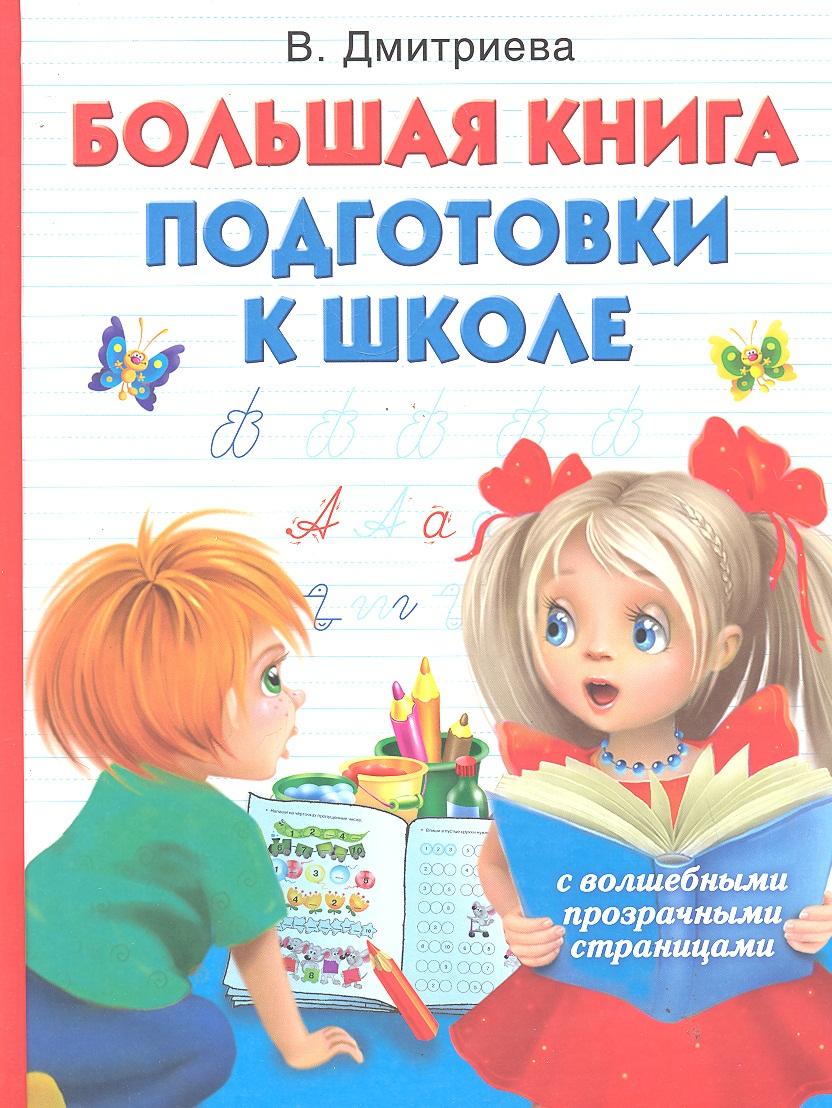 Дмитриева В. Большая книга подготовки к школе кроссовки crosby crosby cr004amapsy4