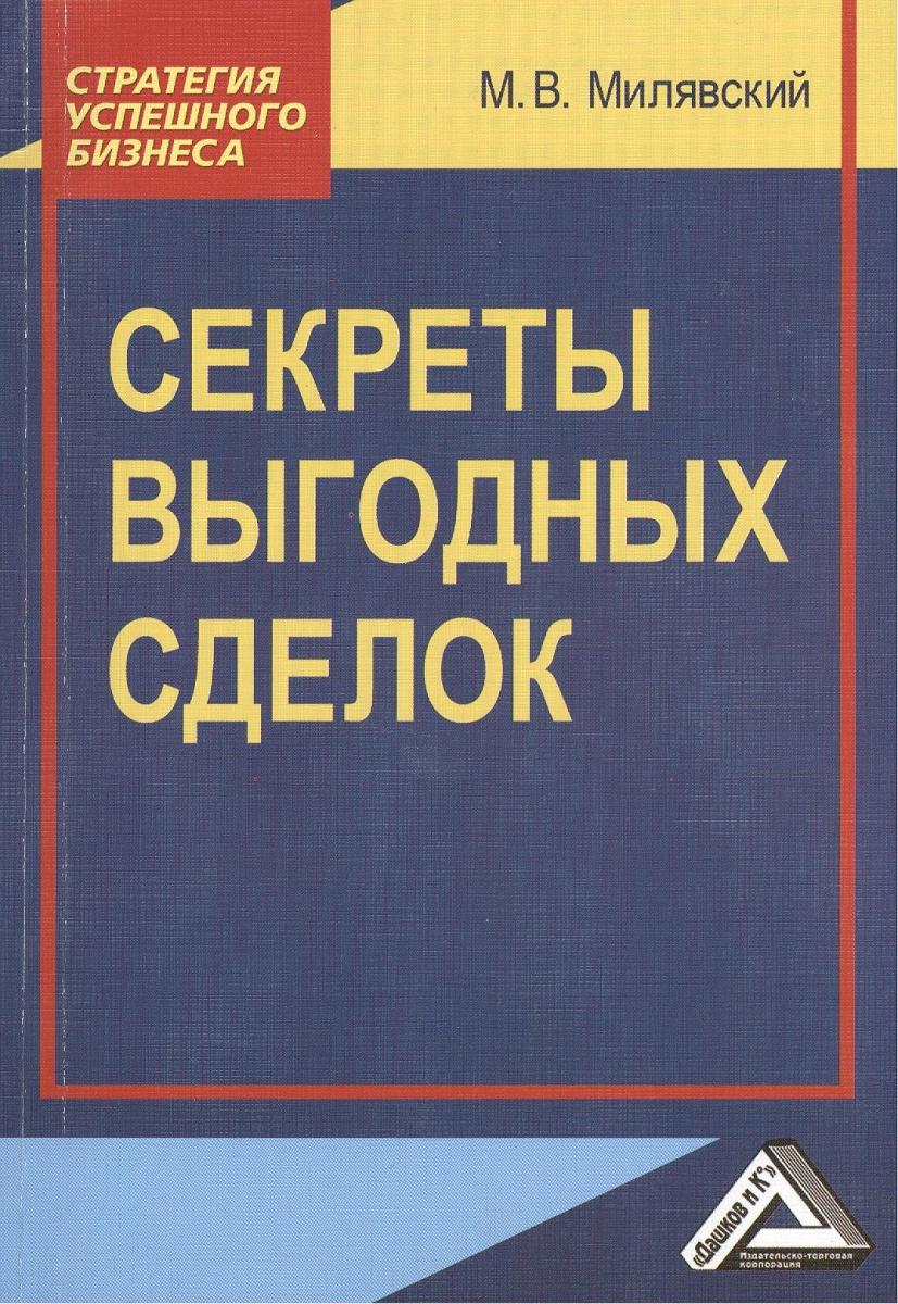 Милявский М.: Секреты выгодных сделок