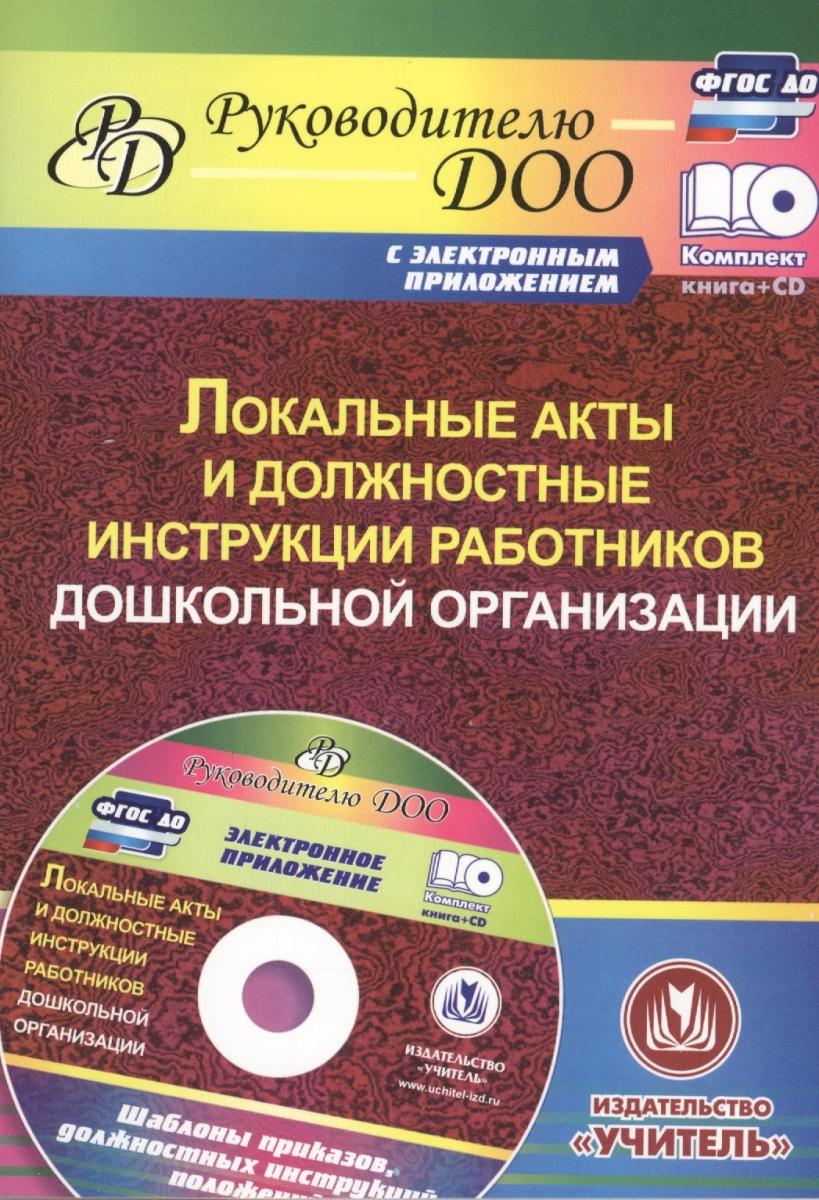 Локальные акты и должностные инструкции работников дошкольной организации (+CD)