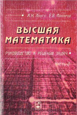Высшая математика Рук-во к решению задач