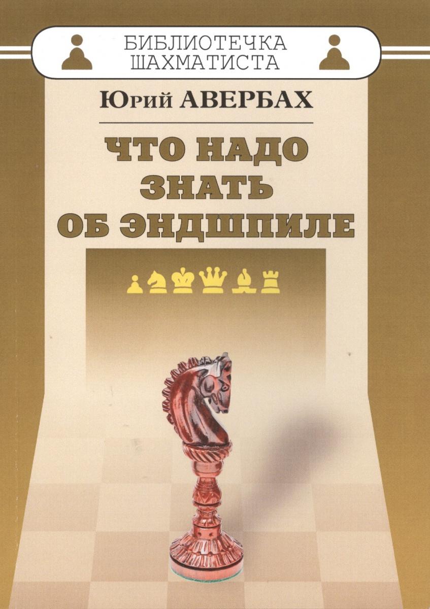 Авербах Ю. Что надо знать об эндшпиле авербах ю суэтин а учебник шахматной игры
