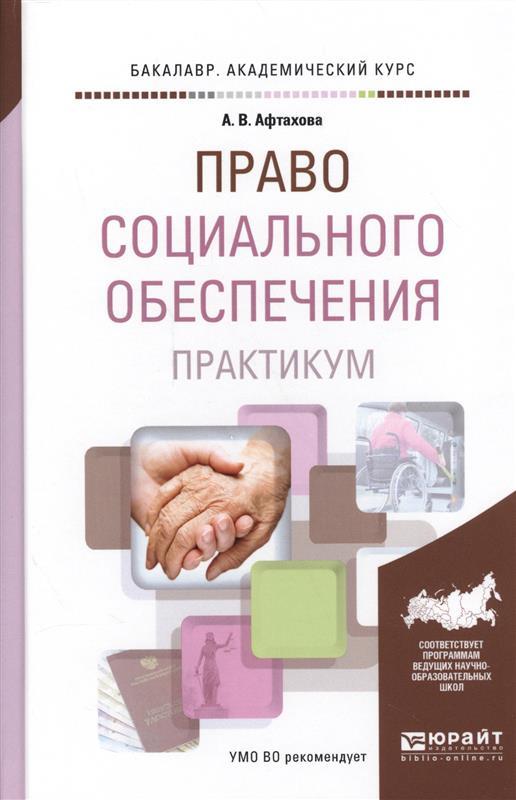 Право социального обеспечения. Практикум. Учебное пособие для академического бакалавриата