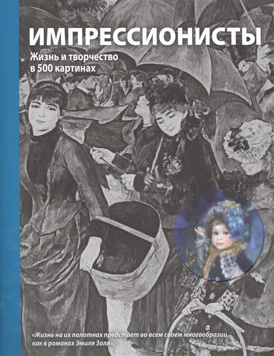 Орлова Ю. (ред.) Импрессионисты. Жизнь и творчество в 500 картинах орлова ю ред импрессионисты жизнь и творчество в 500 картинах