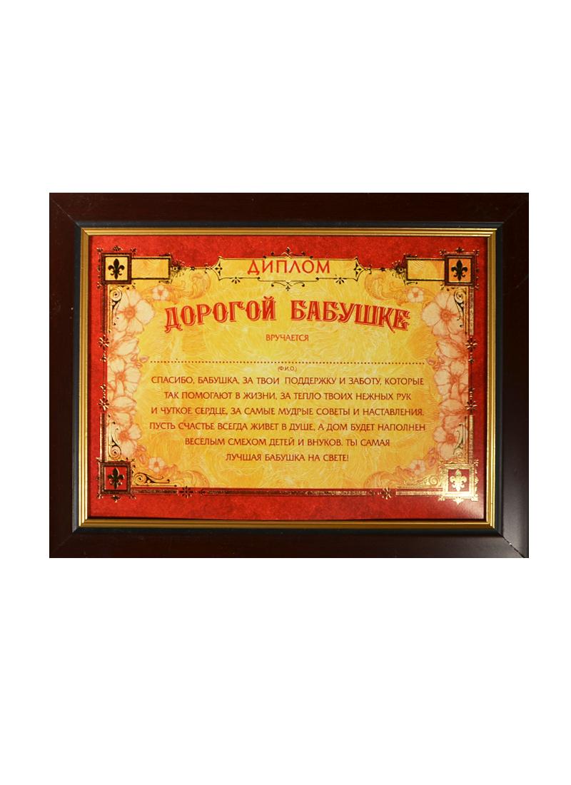Диплом в рамке Дорогой бабушке (17,3х22,4) (871001) (Сима-ленд)