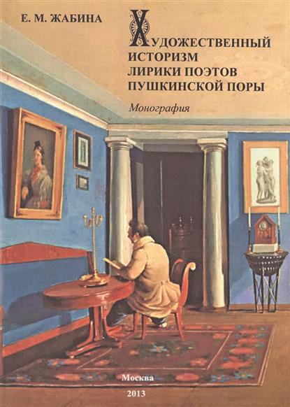 Художественный историзм лирики поэтов пушкинской поры. Монография