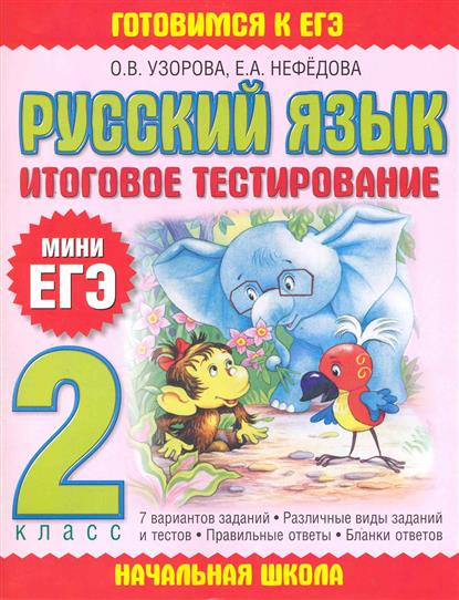 Русский язык 2 кл Итоговое тестирование