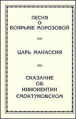 Песня о боярыне Морозовой Царь Манассия…