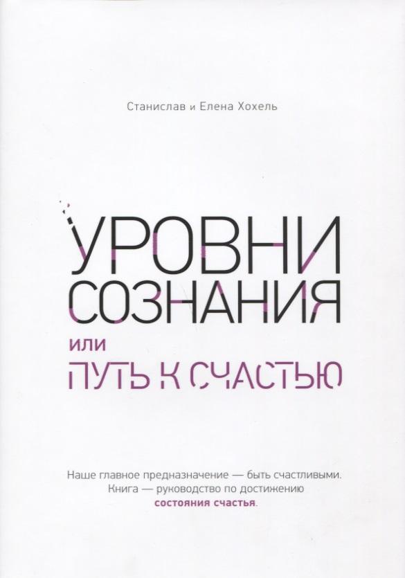 Хохель С., Хохель Е. Уровни сознания, или Путь к счастью ISBN: 9785990992207 уровни жизни