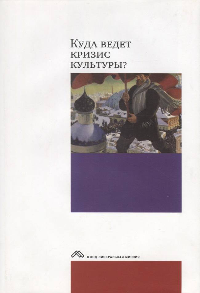 Клямкин И. (ред.) Куда ведет кризис культуры? Опыт междисциплинарных диалогов