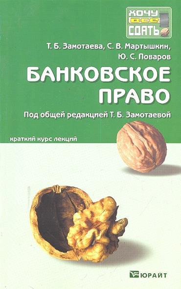 Книга Банковское право. Замотаева Т. (ред.)