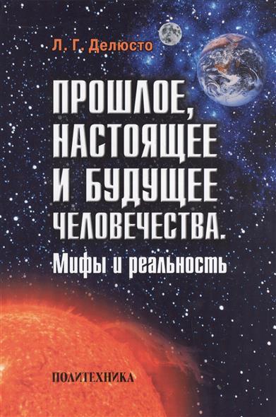 Прошлое, настоящее и будущее человечества. Мифы и реальность