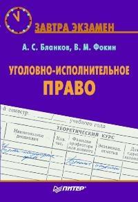 Бланков А. Уголовно-исполнительное право уголовно исполнительное право в вопросах ответах и схемах учебное пособие