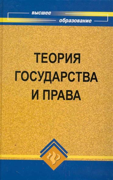 Смоленский М. и др. Теория государства и права Учебник