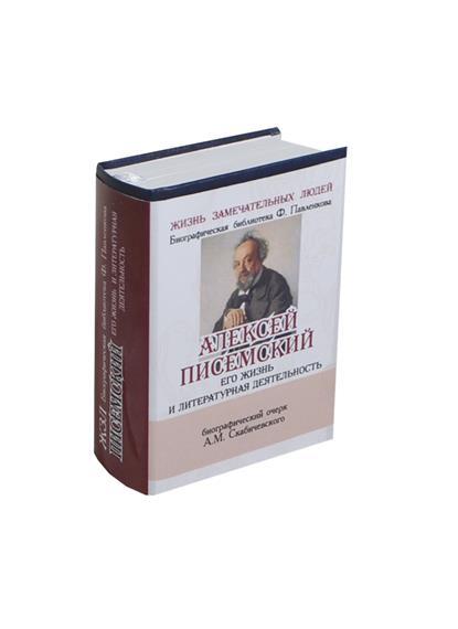 Алексей Писемский. Его жизнь и литературная деятельность. Биографический очерк (миниатюрное издание)