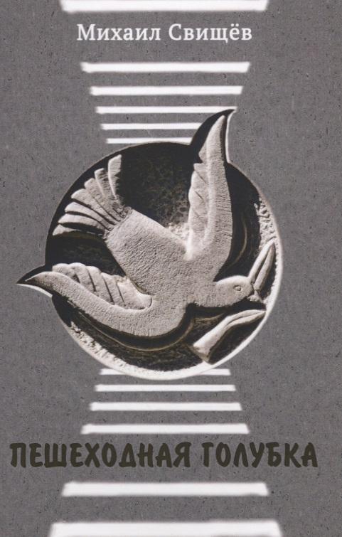 Пешеходная голубка