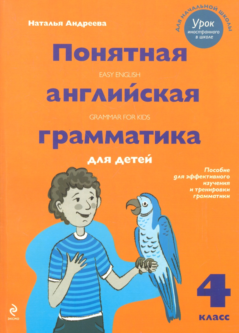 Андреева Н. Понятная английская грамматика для детей. 4 класс