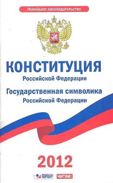 Конституция РФ и Гос. символика РФ