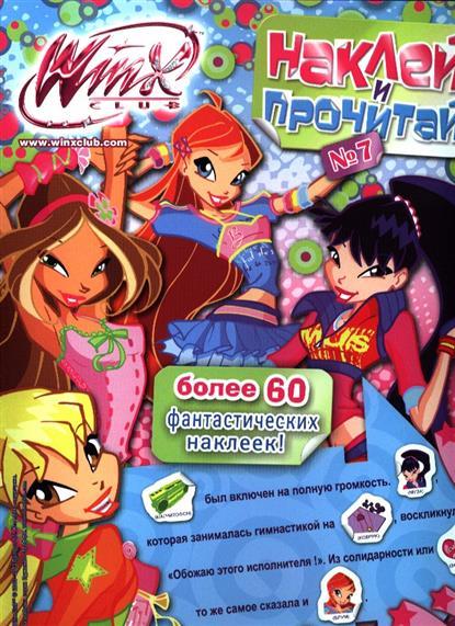 WINX Альбом с наклейками. Наклей и прочитай №7. жбанов е пер наклей и прочитай 10 winx club альбом с наклейками более 60 фантастических наклеек