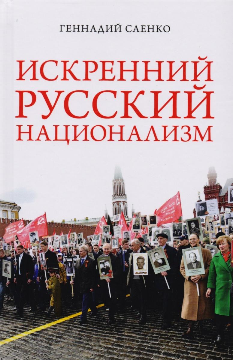 Искренний русский национализм. Парафраз на чувcтвительную тему о русском национализме