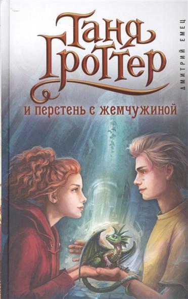 Книга фэнтези жемчужина