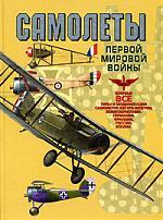 Самолеты Первой мировой войны/2