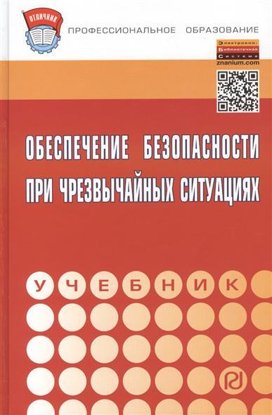 Обеспечение безопасности при чрезвычайных ситуациях Учебник ФГОС