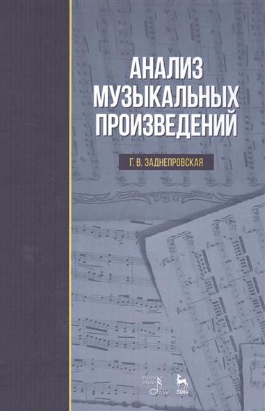 Анализ музыкальных произведений. Учебник