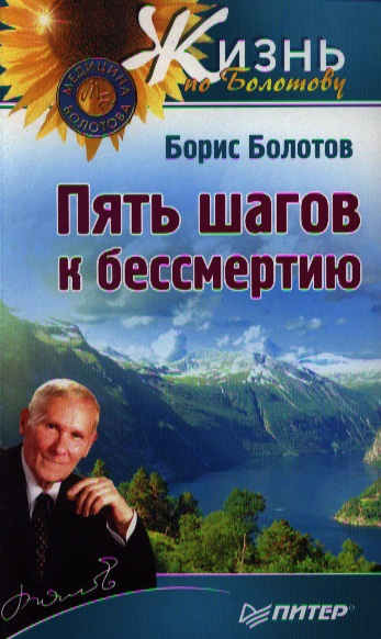 Болотов Б. Пять шагов к бессмертию пять шагов к бессмертию