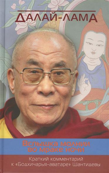 Далай-лама Вспышка молнии во мраке ночи. Краткий комментарий к Бодхичарья-аватаре Шантидевы шантидева путь бодхисаттвы бодхичарья аватара