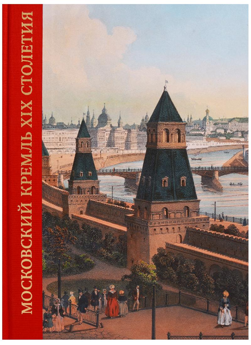 Московский Кремль XIX столетия. Древние святыни и исторические памятники. Книга 1