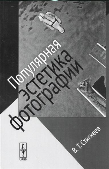 Стигнеев В. Популярная эстетика фотографии