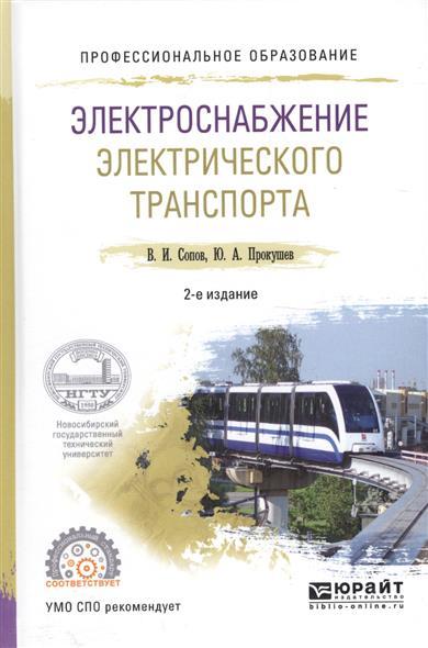 Электроснабжение электрического транспорта. Учебное пособие для СПО