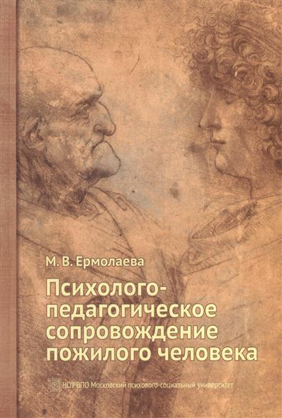Психолого-педагогическое сопровождение пожилого человека. Учебное пособие