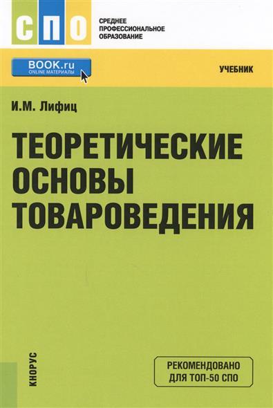 Теоретические основы товароведения. Учебник