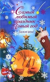Авдеева М. Самый любимый праздник - Новый год Зажигаем росмэн любимый праздник новый год 27850