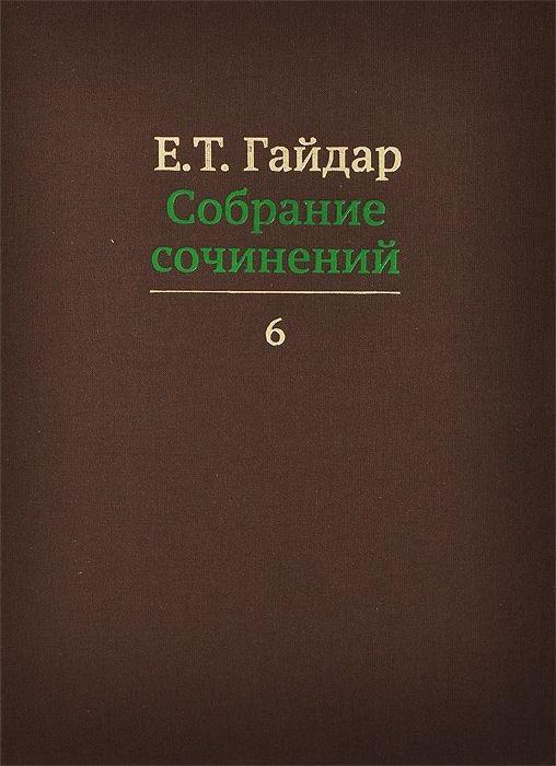 Гайдар Е. Е.Т. Гайдар. Собрание сочинений. В пятнадцати томах. Том 6