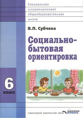 Социально-бытовая ориентировка. 6 класс. Учебное пособие для специальных (коррекционных) школ VIII вида