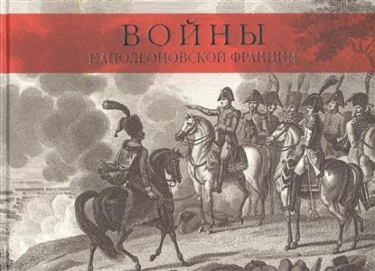 Иванов А. Войны наполеоновской Франции