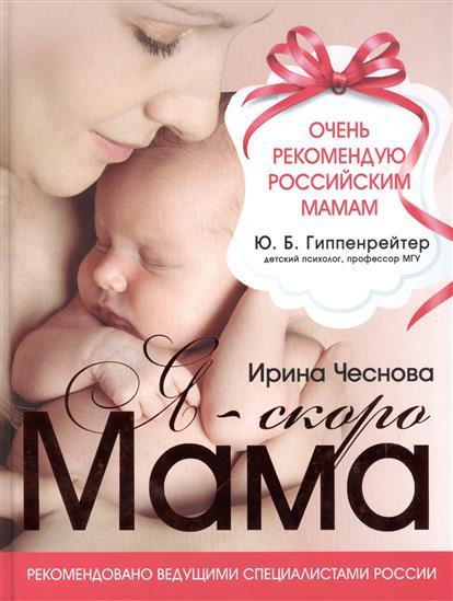 Чеснова И. Я - скоро мама зартайская и я читаю сам мама скоро придёт