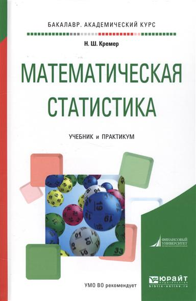 Кремер Н. Математическая статистика. Учебник и практикум ISBN: 9785534016543 с н захаренков в а тарловская статистика