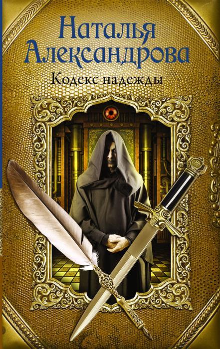 Александрова Н. Кодекс надежды александрова н н флакон императора роман