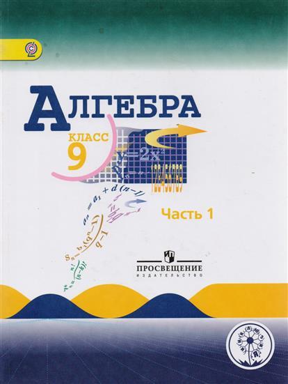 Алгебра. 9 класс. Учебник для общеобразовательных организаций. В четырех частях. Часть 1. Учебник для детей с нарушением зрения